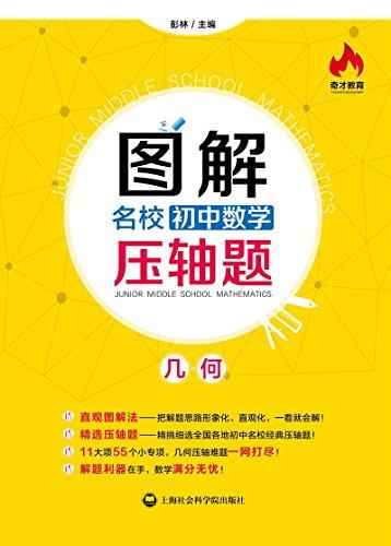 图解名校初中数学压轴题:几何 (Chinese Edition)