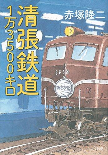 清張鉄道1万3500キロ (文春e-book)