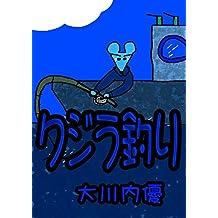 Ehon kujiraturi Ookawauchiyu no ehon series (Japanese Edition)