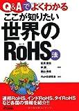 Q&Aでよくわかるここが知りたい世界のRoHS法 (B&Tブックス)