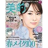 2021年5月号 増刊 FEMMUE(ファミュ)美容液&クリーム・ポーチ・他
