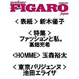 FIGARO japon 2021年4月号
