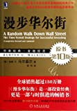 img - for A Random Walk Down Wall Street (Chinese Edition) book / textbook / text book