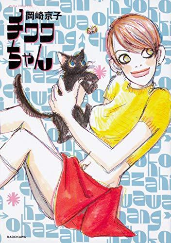 チワワちゃん (あすかコミックスDX)