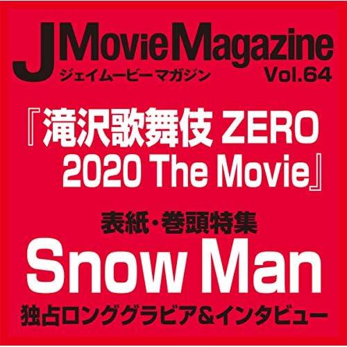 J Movie Magazine Vol.64 表紙画像