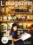 Lmagazine (エルマガジン) 2008年 10月号 [雑誌]