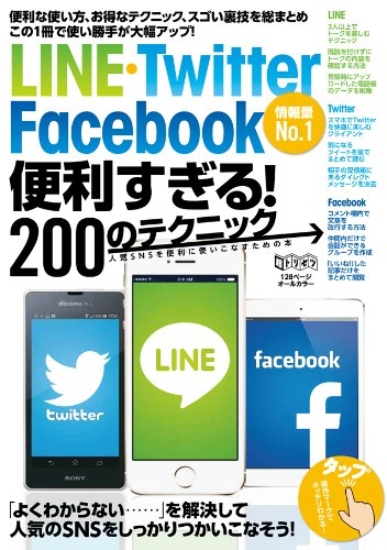 LINE Twitter Facebook 便利すぎる! 200のテクニック (超トリセツ)