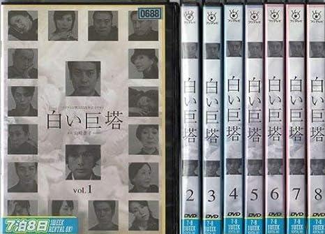 白い 巨塔 dvd