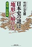 日本史の謎は「地形」で解ける【環境・民族篇】 (PHP文庫)