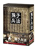 [DVD]孫子兵法 DVD-BOX1