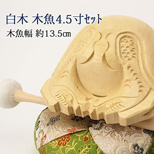 白木木魚4.5寸セット(葵) 【仏具】木魚幅約13.5cm (濃紫)