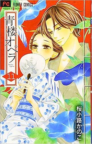 青楼オペラ 第01-11巻 [Seirou Opera vol 01-11]