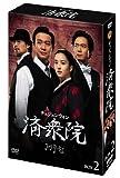 [DVD]済衆院 / チェジュンウォン コレクターズ・ボックス2