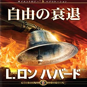 The Deterioration of Liberty (Japanese Edition) Audiobook