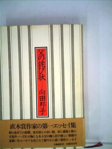父の詫び状 (1978年)