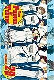 The Prince of Tennis, Takeshi Konomi, 1421516519