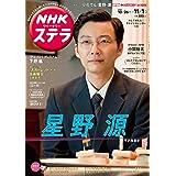 NHK ステラ 2019年 11/1号