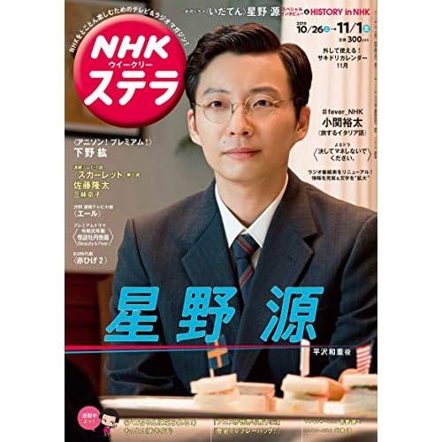 NHK ステラ 2019年 11/1号 表紙画像