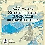 Zagadochnyye plemena na Golubykh gorakh | Yelena Petrovna Blavatskaya