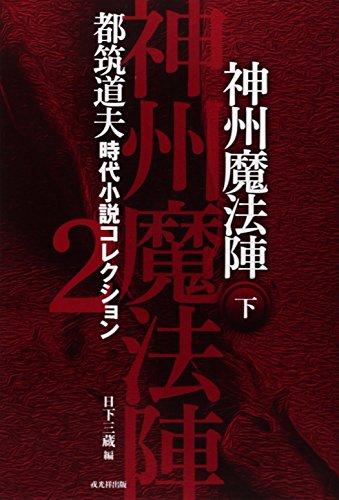 神州魔法陣  下巻 (都筑道夫時代小説コレクション2)