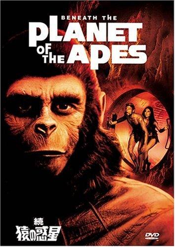 続猿の惑星 [DVD] B000MR9AWA