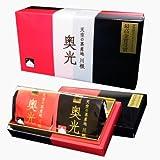 お茶ギフト【奥光セット】世界緑茶コンテスト最高金賞受賞茶 静岡川根茶