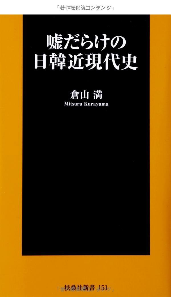 倉山満『嘘だらけの日韓近現代史』