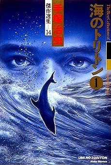 Blue Triton Vol 1 (Triton of the Sea) (in Japanese)