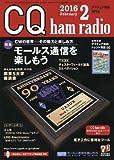 CQ ham radio 2016年 2月号