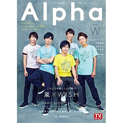 TVガイド Alpha EPISODE W 表紙画像