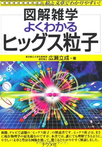 よくわかるヒッグス粒子 (図解雑学シリーズ)