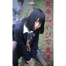 Artistic photo collection of Japanese high school girls -miyabi okudera- (Japanese Edition)