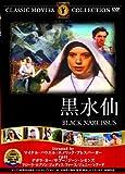 黒水仙 [DVD]