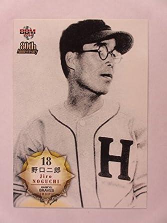 Amazon | BBM2014プロ野球80周年...
