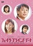 フェイク・ブラインド・デート [DVD]