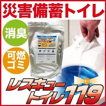 防災グッズ 非常用トイレ 凝固剤 100回分レスキュートイレ119 防災グッズ 簡易トイレ 携帯トイレ 携帯トイレ