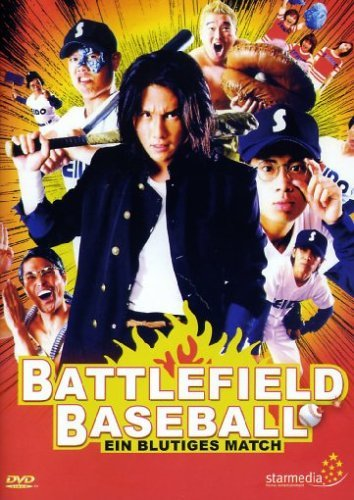 Battlefield Baseball:Ein Blutiges Match [Import allemand] ()