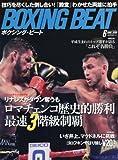 BOXING BEAT(ボクシング・ビート) (2018年6月号)