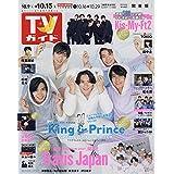 週刊TVガイド 2021年 10/15号