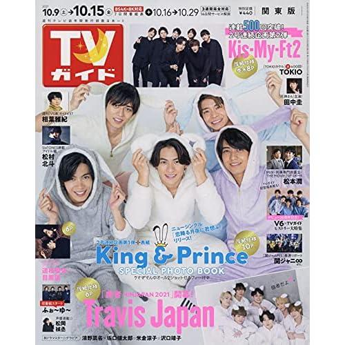 週刊TVガイド 2021年 10/15号 表紙画像