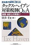 担当者の疑問に答えるタックス・ヘイブン対策税制Q&A