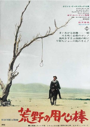 Japanese Movie Poster - A Fistful of Dollars Poster Movie Japanese 11x17 Clint Eastwood Gian Marie Volonte Marianne Koch