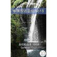 中英双语圣经 No18: 圣经和合本 1919 - Geneva 1560 (Parallel Bible Halseth)