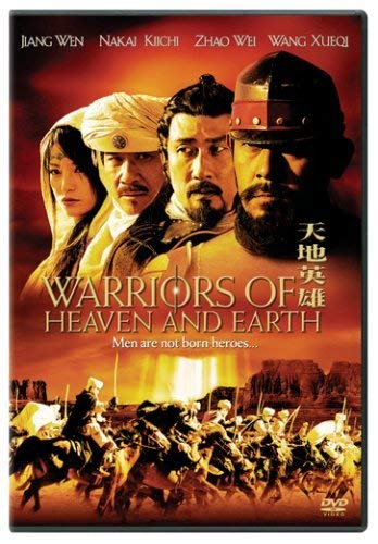 (Warriors of Heaven and Earth )