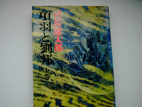 項羽と劉邦〈下巻〉 (1980年)