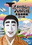 志村けんのバカ殿様 大盤振舞編 DVD箱
