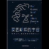 爱因斯坦的宇宙 (无)