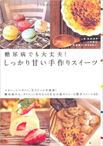 低 カロリー お 菓子 レシピ