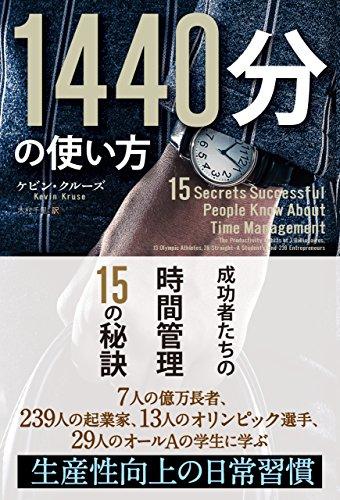 1440分の使い方 ──成功者たちの時間管理15の秘訣 (フェニックスシリーズ)