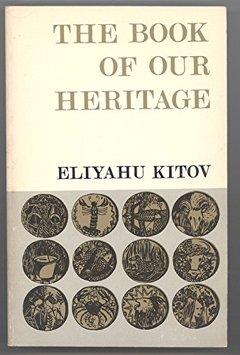 (The Book of Our Heritage (3 Volume Set) Kitov)